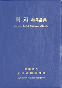 Japanese-English Dictionary of Kendo (3rd Ed.)