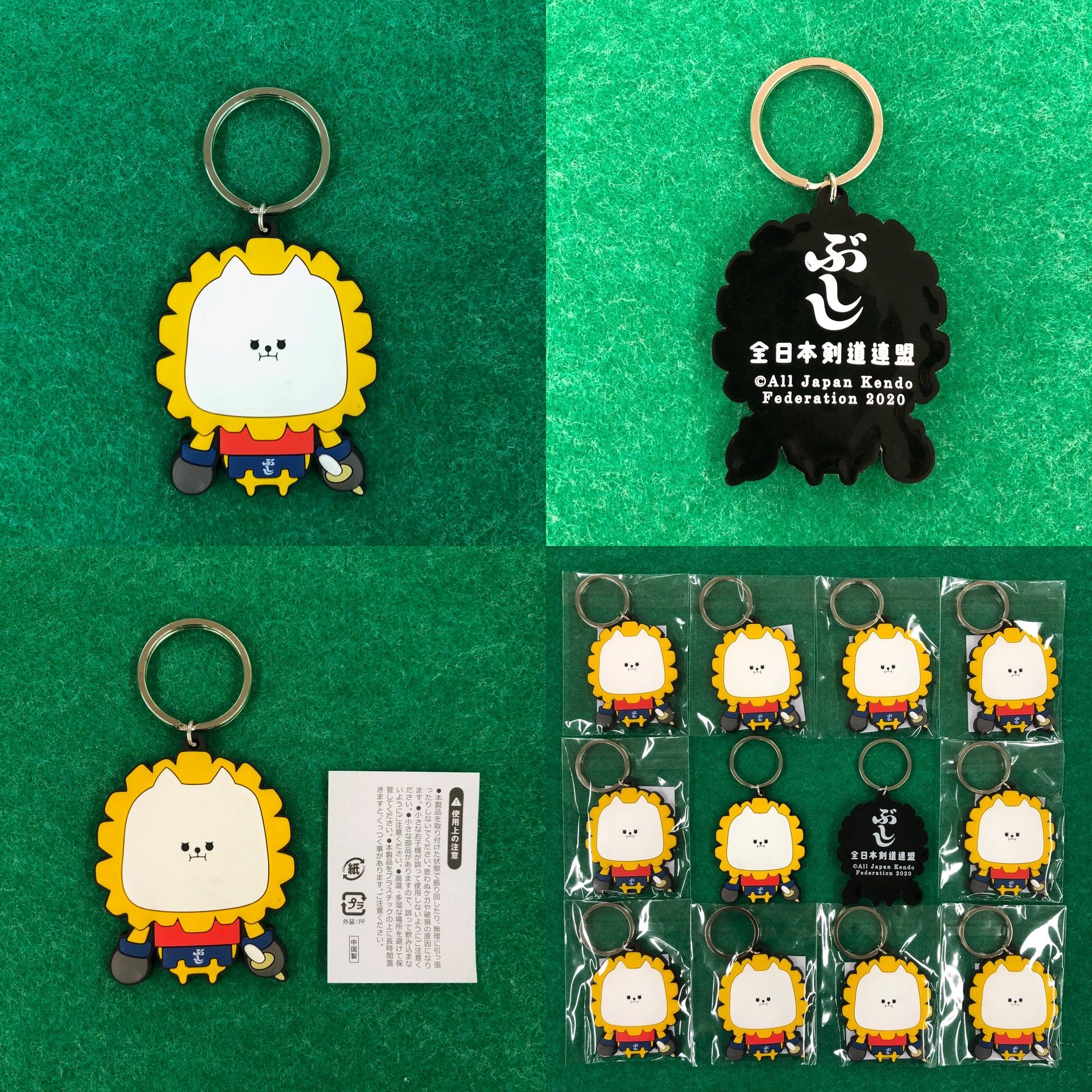 bushishi keychain