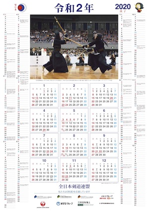 令和2年剣道カレンダー頒布開始