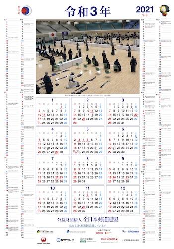 令和3年剣道カレンダー頒布開始