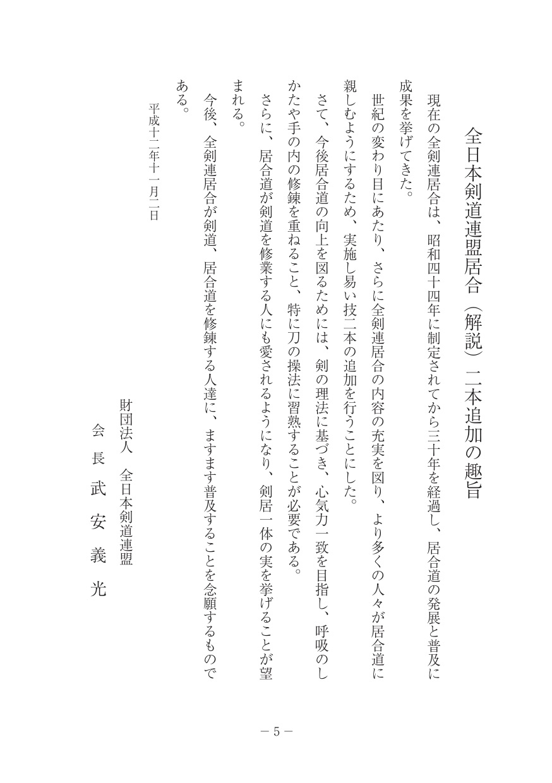 連盟 全日本 剣道